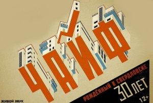 На пером канале прошла трансляция концерта «Рожденный в Свердловске» группы «Чайф»