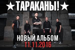 Группа «Тараканы» записала новый альбом «Сила одного»