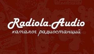 Радио каталог Radiola Audio