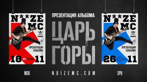 Новый альбом «Царь Горы» исполнителя Noize MC появился в записи