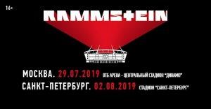 После десятилетнего перерыва группа Rammstein отправится в тур с новым альбомом